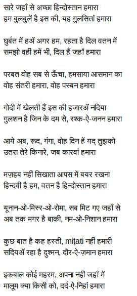 Sare-Jahan-Se-Acha